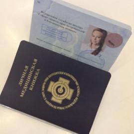 Проверка личной медицинской книжки в реестре как правильно заполнить бланк для регистрации иностранного гражданина