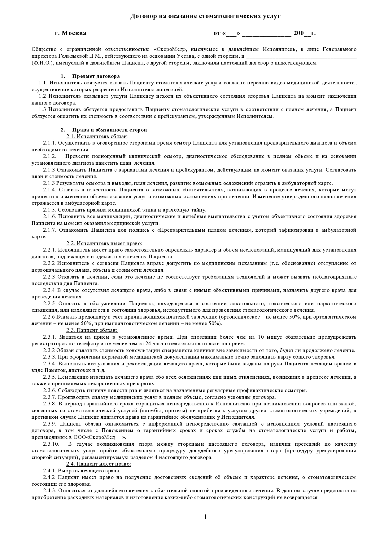 Договор на стоматологические услуги страница 1