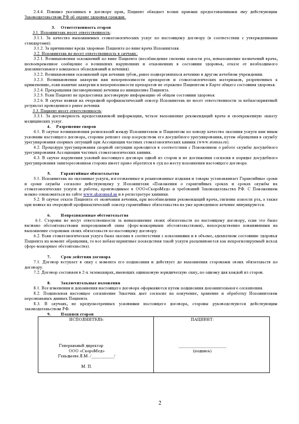 Договор на стоматологические услуги страница 2